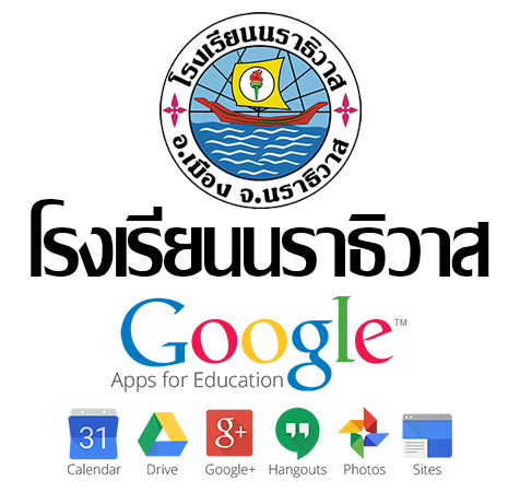 Google App for Education2